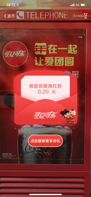 china-marketing-blog-coca-cola-artificial-reality-new-year-campaign-4