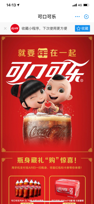 china-marketing-blog-coca-cola-artificial-reality-new-year-campaign-5