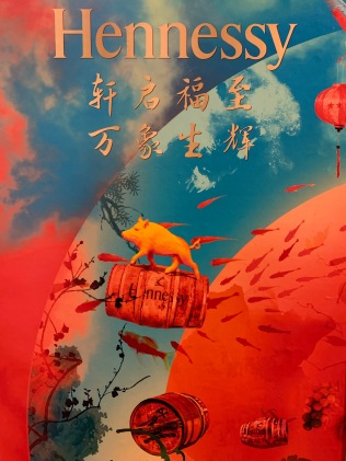 china-marketing-blog-hennessy-pig-edition-2019-4