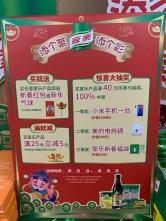china-marketing-blog-knorr-chinese-new-year-3