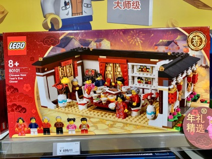 china-marketing-blog-lego-chinese-festival-special-edition-4