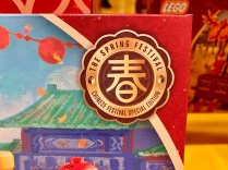 china-marketing-blog-lego-chinese-festival-special-edition-6