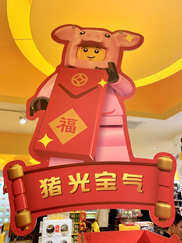 china-marketing-blog-lego-chinese-festival-special-edition-9