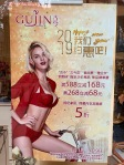 china-marketing-blog-red-underwear-cny-8-gujin