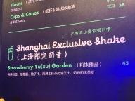 china-marketing-blog-shake-shack-shanghai-xintiandi-7