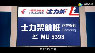 china-marketing-blog-snickers-chunyun-china-eastern-2