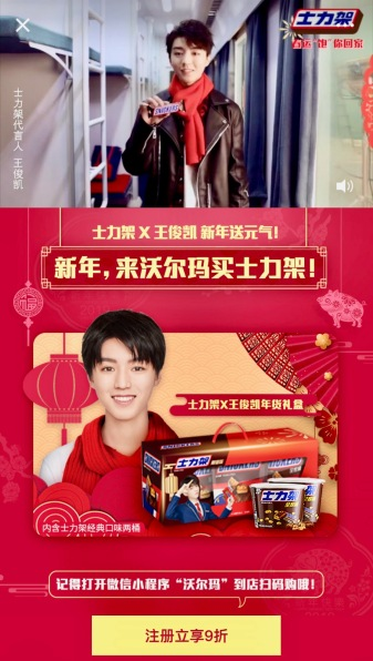 china-marketing-blog-snickers-chunyun-china-railway-gaotie-1