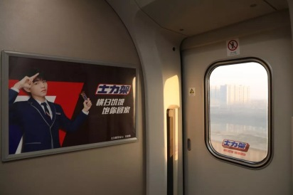 china-marketing-blog-snickers-chunyun-china-railway-gaotie-5