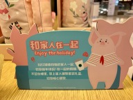 china-marketing-blog-starbucks-pig-year-5