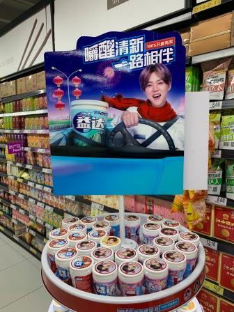 china-marketing-blog-wrigleys-extra-luhan-cny-2019-1