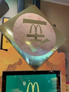 china-marketing-blog-cny-2019-mcdonalds