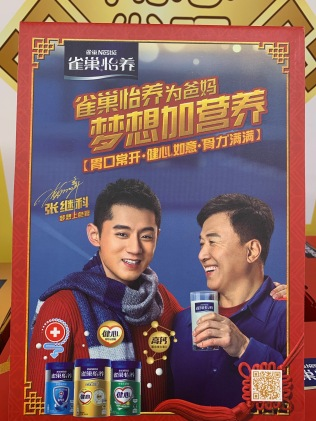 china-marketing-blog-cny-2019-nestlé