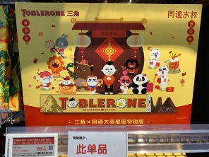 china-marketing-blog-cny-2019-toblerone