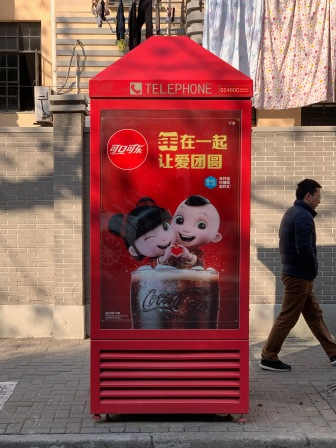china-marketing-blog-coca-cola-artificial-reality-new-year-campaign-1