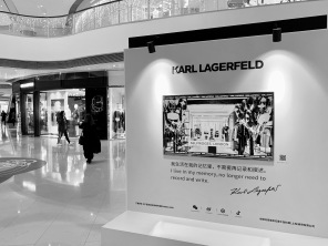 china-marketing-blog-karl-lagerfeld-shanghai-4