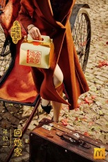 china-marketing-blog-mcdonalds-goldenthirties-shanghai-chinese-new-year-2019-3