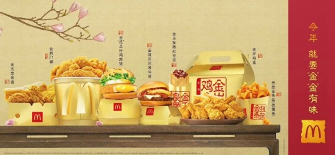 china-marketing-blog-mcdonalds-goldenthirties-shanghai-chinese-new-year-2019-9