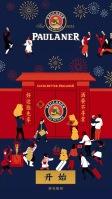 china-marketing-blog-paulaner-year-of-pig-6