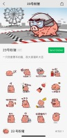 china-marketing-blog-porsche-pink-pig-china-wechat-sticker-1