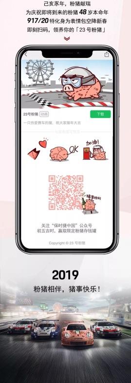 china-marketing-blog-porsche-pink-pig-china-wechat-sticker-9