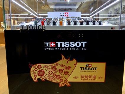 china-marketing-blog-zurich-duty-free-tissot