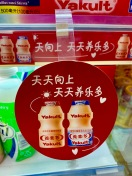 china-marketing-blog-yakult-mao-zedong-1