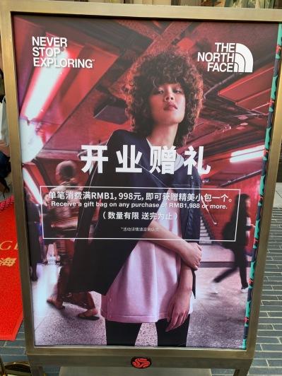 china-marekting-blog-may-holiday-shanghai-village-4-the-north-face