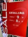 china-marekting-blog-may-holiday-shanghai-village-6-asics