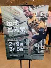 china-marekting-blog-may-holiday-shanghai-village-8-under-armour
