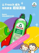 china-marketing-blog-childrens-day-2019-frosch