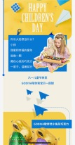 china-marketing-blog-childrens-day-2019-godiva