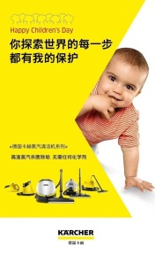 china-marketing-blog-childrens-day-2019-kärcher