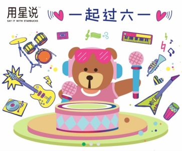china-marketing-blog-childrens-day-2019-starbucks