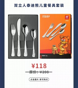 china-marketing-blog-childrens-day-2019-zwilling