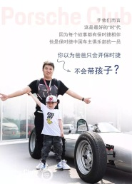 china-marketing-blog-fathers-day-x-porsche-club