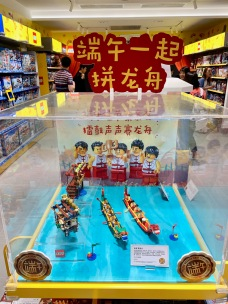china-marketing-blog-lego-dragon-boat-festival-duanwu-2