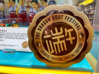 china-marketing-blog-lego-dragon-boat-festival-duanwu-4
