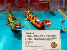 china-marketing-blog-lego-dragon-boat-festival-duanwu-5