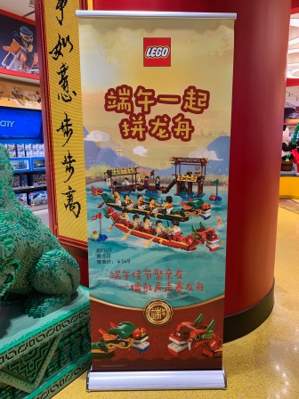 china-marketing-blog-lego-dragon-boat-festival-duanwu-9