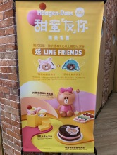 china-marketing-blog-license-line-friends-häagen-dazs