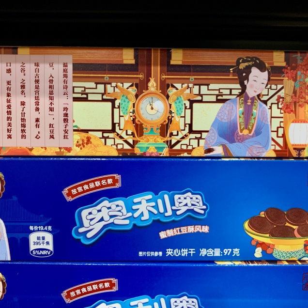 china-marketing-blog-oreo-forbidden-city-palace-museum-1