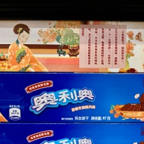 china-marketing-blog-oreo-forbidden-city-palace-museum-3