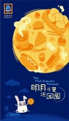 china-marketing-blog-mid-autumn-festival-2019-aldi