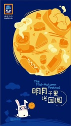china-marketing-blog-mid-autumn-festival-2019-aldi