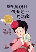 china-marketing-blog-mid-autumn-festival-2019-dossen