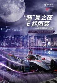 china-marketing-blog-mid-autumn-festival-2019-envision