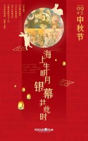 china-marketing-blog-mid-autumn-festival-2019-focus-film