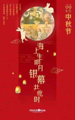 china-marketing-blog-mid-autumn-festival-2019-focus-film