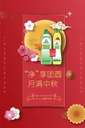 china-marketing-blog-mid-autumn-festival-2019-frosch