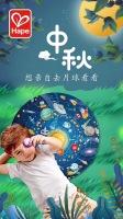 china-marketing-blog-mid-autumn-festival-2019-hape